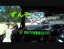 【東北ずん子車載】ずん子とNDでzoom-zoom 32【NDロードスター】