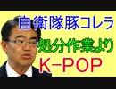 大村秀章知事、韓国KPOPをツイッターで宣伝しても、自衛隊の豚コレラ活動についてはツイートせず。他の県知事も右に同じ
