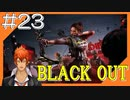 #23【COD BO4】サバイバル訓練会場からこんにちは@BLACK OUT!!【つみき荘】