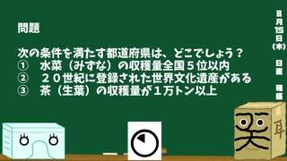 【箱盛】都道府県クイズ生活(77日目)2019年8月15日