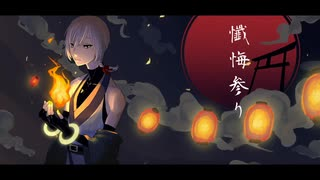 【船音ユニ-潺-】懺悔参り【UTAUcover/音源配布】