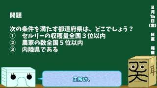 【箱盛】都道府県クイズ生活(78日目)2019年8月16日