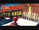 【新感覚音ゲー】「パプリカ」ビーダマンで演奏してみたかった【#ビーダマン】