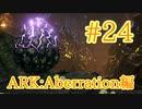 【ARK Aberration】ロックドレイクの巣から卵をいただきま~す!【Part24】【実況】