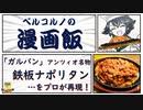 【漫画飯】ガルパン「アンツィオ名物『鉄板ナポリタン』」をプロが再現
