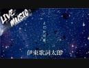 《LIVE風音響》よだかの星 - 伊東歌詞太郎