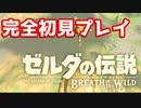 【実況】で〇じろう先生に導かれて大冒険 part1【ゼルダの伝説ブレスオブザワイルド】