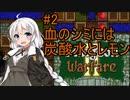 【ボイスロイド2実況】労働一家ゆかりさん 〝Dungeon Warfare 2〟編 その2