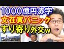 韓国文在寅が経済危機で日本にすり寄り外交!韓国電力も1000億円の大赤字でパニック?海外の反応「韓国は意味不明だw」【KAZUMA Channel】