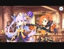 【プリンセスコネクト!Re:Dive】メインストーリー 第13章 第7話