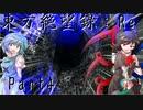 【ゆっくり実況】東方絶望録:Re/part4【PS4版ダークソウル2】