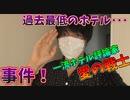【過去最低!?】一流ホテル評論家「愛の戦士」福岡のホテルで事件が起きてしまう。