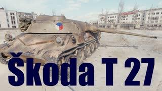 【WoT:Škoda T 27】ゆっくり実況でおくる戦車戦Part589 byアラモンド