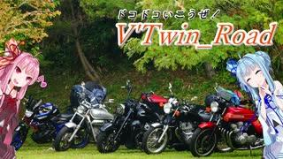 【ボイロ車載】V'Twin_Road.14「結局のところ全部慣れ」