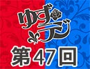 小林裕介・石上静香のゆずらないラジオ第47回【おまけ付き有料版/会員無料】