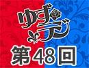 小林裕介・石上静香のゆずらないラジオ第48回【おまけ付き有料版/会員無料】