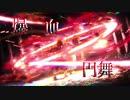 鬼滅の刃MAD「爆血円舞」