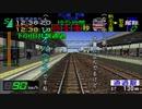 へんなの達が電車でGO! 名古屋鉄道編を実況 Part2