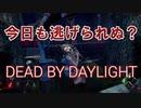 【PS4】今日も逃げられぬ?Dead by Daylight実況 #8