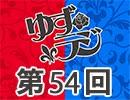 小林裕介・石上静香のゆずらないラジオ第54回【おまけ付き有料版/会員無料】
