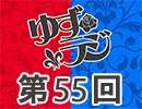 小林裕介・石上静香のゆずらないラジオ第55回【おまけ付き有料版/会員無料】