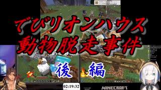【Minecraft】でびリオンハウス動物脱走事件 後編【にじさんじ】