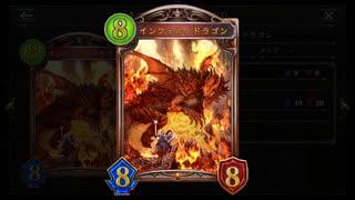 【シャドバ】財宝・傭兵の集会所ドラゴン【シャドウバース / Shadowverse】