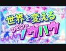 世界を変えるひとつのノウハウ/010(零斗)【歌ってみた】