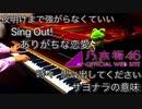 乃木坂46 新曲メドレーで弾いてみた 【・L・】