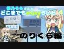 【自転車車載】桜乃そらさんとどこまでもenjoyらいど 4 のりくら編【避暑地】