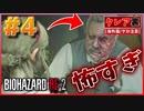 【バイオRE2】シェリーパートが怖すぎるんだけどwww【バイオハザード RE:2】実況プレイ #4(※海外版/グロ注意)【クレア/裏】
