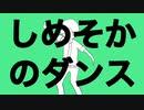 【しめそかMAD】しめそかのダンス【ハコHPB】