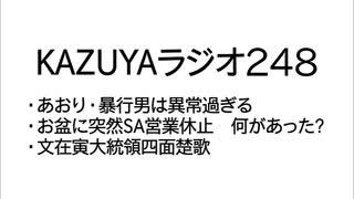 【KAZUYAラジオ248】あおり・暴行男は異常過ぎる