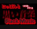 【ミッキー・カーチス】日本のブラックミュージック史 1958〜2019【向井太一】