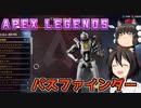 【PS4】猫耳射命丸がApexのチャンピオンになりました【Apex Legends】