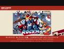 【ロックマン2】メタルマンステージをバンドアレンジしてみた