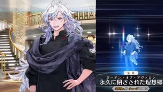 Fate/Grand Order マーリン〔Camelot&Co〕 霊衣開放&マイルーム&バトルボイス&全バトルモーション集