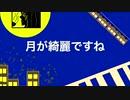 月が綺麗ですね/なりfeat.VOCALOID Fukase