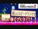 【実況】発狂!? スピードラン! Pスイッチは押す物! マリオメーカー2 part6