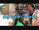 【ラジオ】全力フィルダースチョイスの裏・全力ラジオ宣言part1