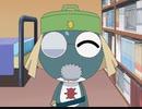 ケロロ軍曹 4thシーズン 第181話 ムシシ 虫の居所を探せ! であります/桃華 争奪!二人三脚 であります