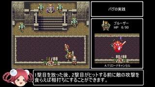 【聖剣伝説3】オープニング中にいきなり最終盤のボス戦が始まるバグ