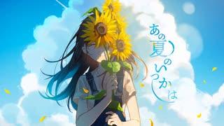 MV - あの夏のいつかは / *Luna feat.音街ウナ & Rana