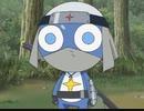 ケロロ軍曹 4thシーズン 第189話 ドロロ 過去からの刺客 であります