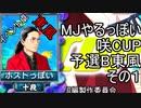 MJやるっぽい 咲CPU予選B東風 その1