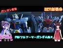 【ガンオン実況21回目】DX71(連邦)新機体試運転ナウ!【ウナキリ回】