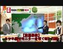 【静止画MAD】ミヤネ屋×RED ZONE