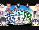【夢追翔】もやしばラジオ ジングルまとめPart 2【黒井しば】