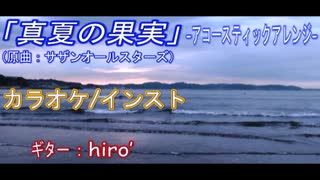 【ニコカラ(オケあり)】サザン「真夏の果実」【off vocal】【アコースティックアレンジ】
