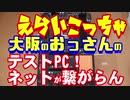 □【自作PC】えらいこっちゃ! 大阪のおっさんのPCがネットに繋がらんわ